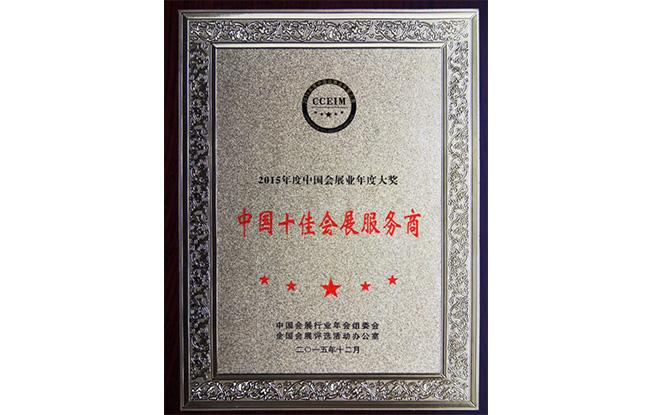 中国十佳会展服务商