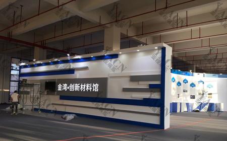 金湾创新材料馆展览设计搭建