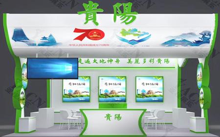 贵阳旅游展展览设计搭建
