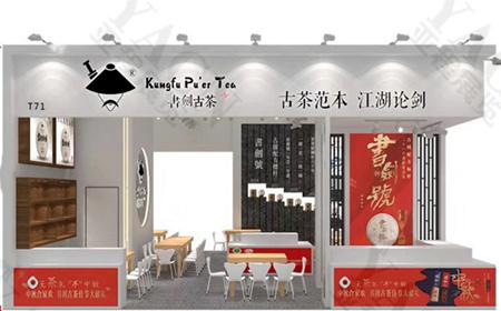 书剑古茶展览设计搭建