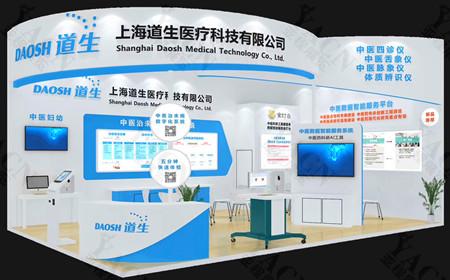 道生医疗科技展览设计搭建
