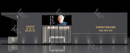 索佛仑-北京墙纸展
