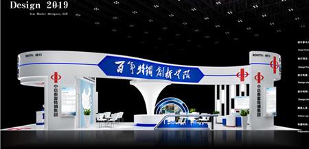 中信泰富特钢-自动化展