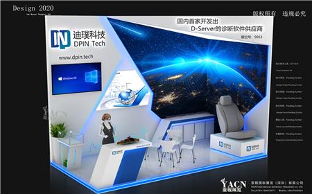 北京汽配展-迪普科技