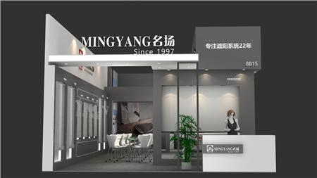 上海名扬-深圳家纺展