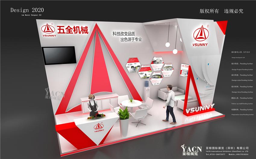 五全机械-上海机械展
