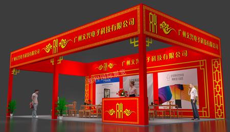 文兴电子-重庆教育展